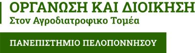 Οργάνωση και Διοίκηση Επιχειρήσεων στον Αγρο-διατροφικό  Τομέα –  MBA in Agri-food Sector